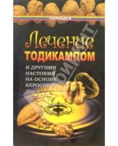 Картинка к книге Дмитриевич Виктор Казьмин - Лечение тодикампом и другими настоями на основе керосина