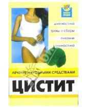 Картинка к книге Дмитриевич Виктор Казьмин - Цистит: лечение народными средствами