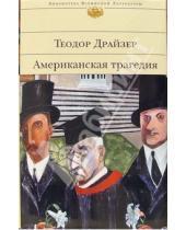 Картинка к книге Теодор Драйзер - Американская трагедия: Роман