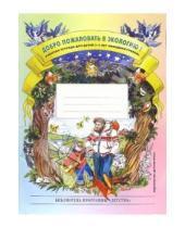 Картинка к книге Алексеевна Ольга Воронкевич - Добро пожаловать в экологию! Рабочая тетрадь для детей 3-4 лет. Младшая группа