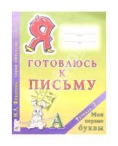 Картинка к книге Алексеевна Нина Федосова - Я готовлюсь к письму. Тетрадь 2. Мои первые буквы