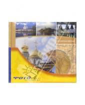 Картинка к книге Росмэн - По святым местам. Альбом паломника (желтый)