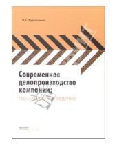 Картинка к книге Ольга Курноскина - Современное делопроизводство компании: постановка и ведение
