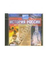 Картинка к книге Океан знаний - История России для поступающих в вузы (CDpc)