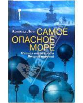 Картинка к книге Арнольд Лотт - Самое опасное море. Минная война в годы Второй мировой