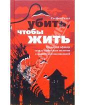 Картинка к книге Стефан Газел - Убить, чтобы жить. Польский офицер между советским молотом и нацистской наковальней