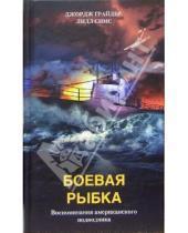 Картинка к книге Джордж Грайдер - Боевая рыбка. Воспоминания американского подводника