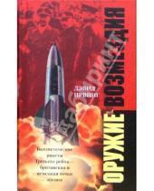 Картинка к книге Дэвид Ирвинг - Оружие возмездия. Баллистические ракеты Третьего рейха - британская и немецкая точки зрения