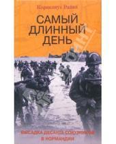 Картинка к книге Корнелиус Райан - Самый длинный день. Высадка десанта союзников в Нормандии