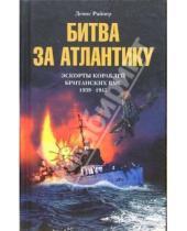 Картинка к книге Денис Райнер - Битва за Атлантику. Эскорты кораблей британских ВМС