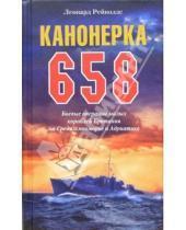Картинка к книге Леонард Рейнолдс - Канонерка 658. Боевые операции малых кораблей Британии на Средиземноморье и Адриатике