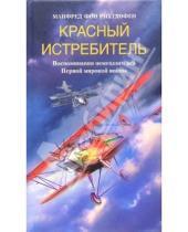 Картинка к книге М. фон Рихтхофен - Красный истребитель. Воспоминания немецкого аса Первой мировой войны
