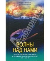 Картинка к книге Чарльз Уоррен - Волны над нами. Английские мини-субмарины и человекоуправляемые торпеды. 1939-1945 гг.
