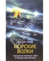 Картинка к книге Вольфганг Франк - Морские волки. Германские подводные лодки во Второй мировой войне