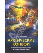 Картинка к книге Брайан Шофилд - Арктические конвои. Северные морские сражения во Второй мировой войне