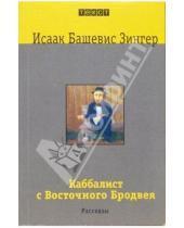 Картинка к книге Башевис Исаак Зингер - Каббалист с Восточного Бродвея: Рассказы