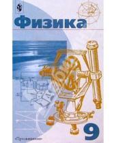 Картинка к книге Аронович Аркадий Пинский - Физика и астрономия 9кл. Учебник