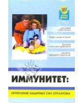 Картинка к книге Дмитриевич Виктор Казьмин - Иммунитет: Укрепление защитных сил организма