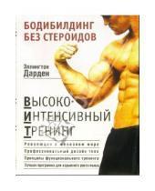 Картинка к книге Эллингтон Дарден - Бодибилдинг без стероидов