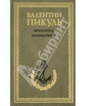 Картинка к книге Саввич Валентин Пикуль - Моонзунд. Миниатюры