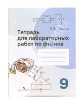 Картинка к книге Федорович Валентин Шилов - Тетрадь для лабораторных работ по физике для 9 класса общеобразовательный учреждений