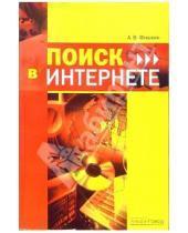 Картинка к книге Владимирович Анатолий Фишкин - Поиск в интернете