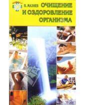 Картинка к книге Иванович Николай Мазнев - Очищение и оздоровление организма