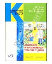 Картинка к книге А. Д. Фурманчук Е., А. Кулагин В., В. Курек - Анестезия и интенсивная терапия у детей