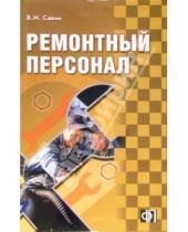 Картинка к книге В.И. Савин - Ремонтный персонал: сборник должностных и производственных (по профессии) инструкций