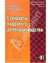 Картинка к книге Юлия Фирсова - Стандарты кадрового делопроизводства