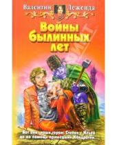 Картинка к книге Валентин Леженда - Войны былинных лет: Фантастический роман