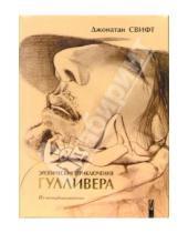 Картинка к книге Джонатан Свифт - Эротические приключения Гулливера