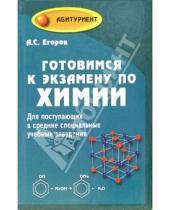 Картинка к книге Сергеевич Александр Егоров - Готовимся к экзамену по химии. Для поступающих в ссузы