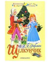 Картинка к книге Амадей Теодор Эрнст Гофман - Щелкунчик