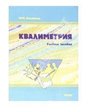 Картинка к книге М.М. Калейчик - Квалиметрия: Учебное пособие. 3-е изд., стереотипное