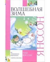 Картинка к книге Туве Янссон - Волшебная зима: Повесть-сказка, рассказы