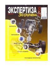 Картинка к книге За рулем - Экспертиза 2005