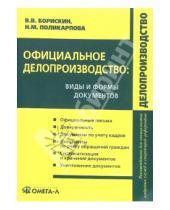 Картинка к книге Владимир Борискин - Офицальное делопроизводство: виды и формы документов
