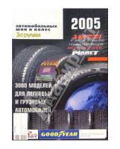 Картинка к книге За рулем - Мир автомобильных шин и колес 2005
