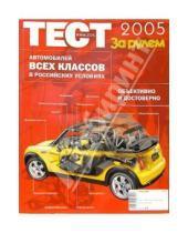Картинка к книге За рулем - Тест 2005 Автомобилей всех классов
