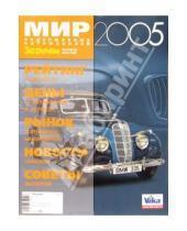 Картинка к книге За рулем - Мир подержанных автомобилей 2005