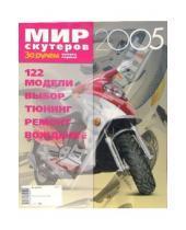 Картинка к книге За рулем - Мир скутеров 2005