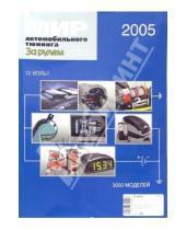 Картинка к книге За рулем - Мир автомобильного тюнинга 2005