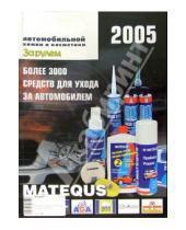 Картинка к книге За рулем - Мир автомобильной химии и косметики 2005