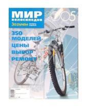 Картинка к книге За рулем - Мир велосипедов 2005