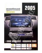 Картинка к книге За рулем - Мир автомобильной аудиотехники 2005