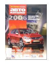 Картинка к книге За рулем - Мир легковых автомобилей 2006. Автокаталог