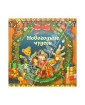 Картинка к книге Дугалд Стир - Новогодние чудеса: Зимняя сказка