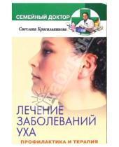 Картинка к книге С. Красильникова - Лечение заболеваний уха