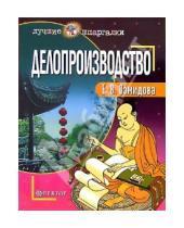 Картинка к книге Елена Озмидова - Делопроизводство